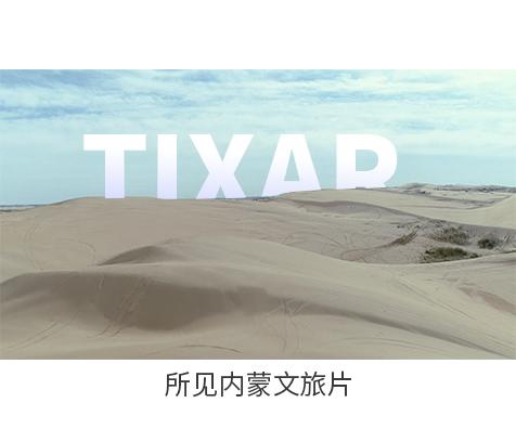云迹方向-内蒙古