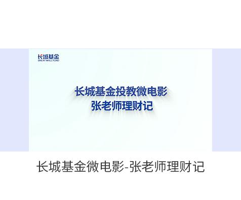 长城基金微电影