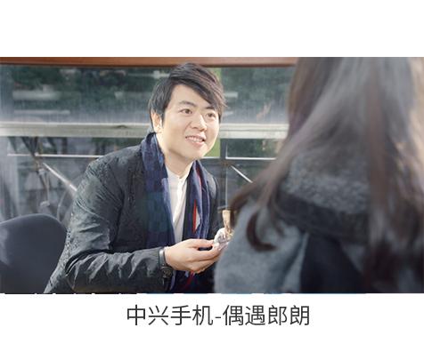 中兴手机-偶遇郎朗