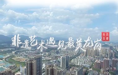 深圳市龙岗区非物质文化遗产宣传片